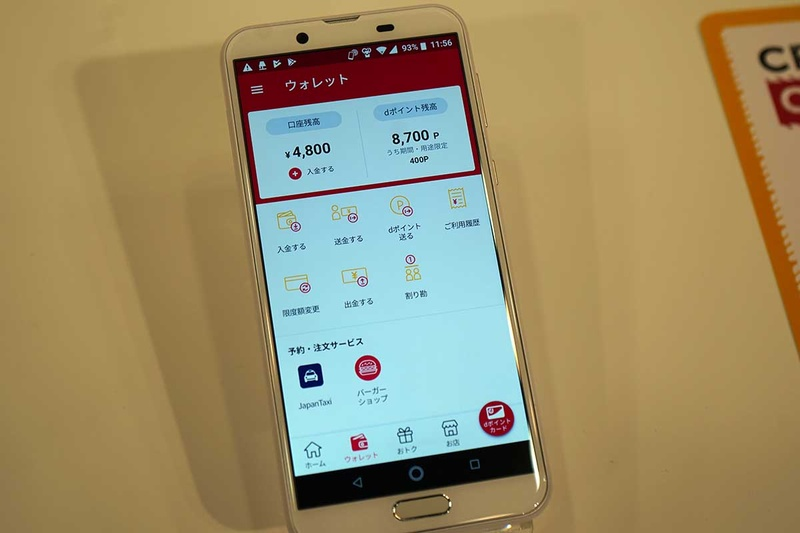 新しいd払いアプリ