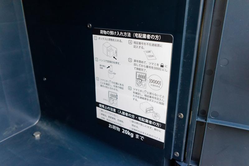 宅配ボックスの利用方法は内部にも記載されている