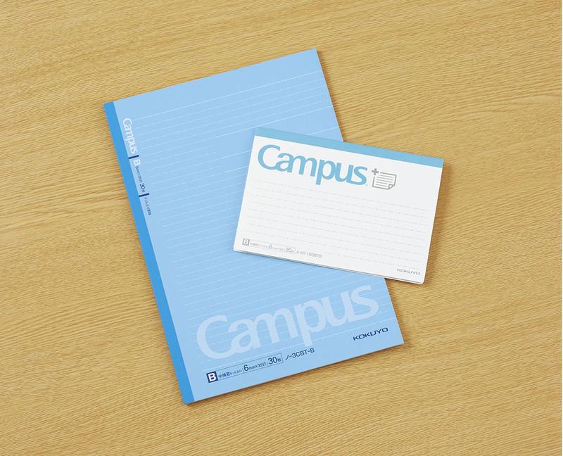 キャンパス まとめがはかどるノートふせん(B罫ボトムタイプ)とキャンパスノート(ノ-3CBT-B)