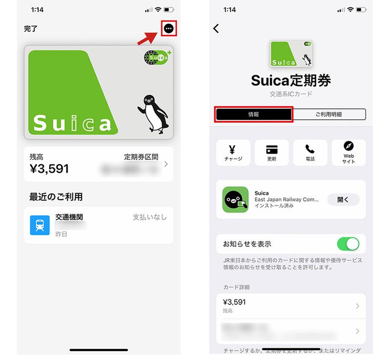 Suicaを選択して画面右上の詳細アイコンをタップし(左)、詳細画面で情報タブを選択(右)