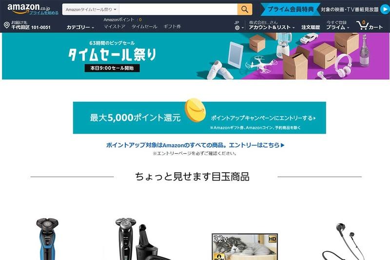 "<a href=""https://www.amazon.co.jp/b?ie=UTF8&node=4160355051&tag=impresswatch-1-22"">タイムセール祭り</a>"