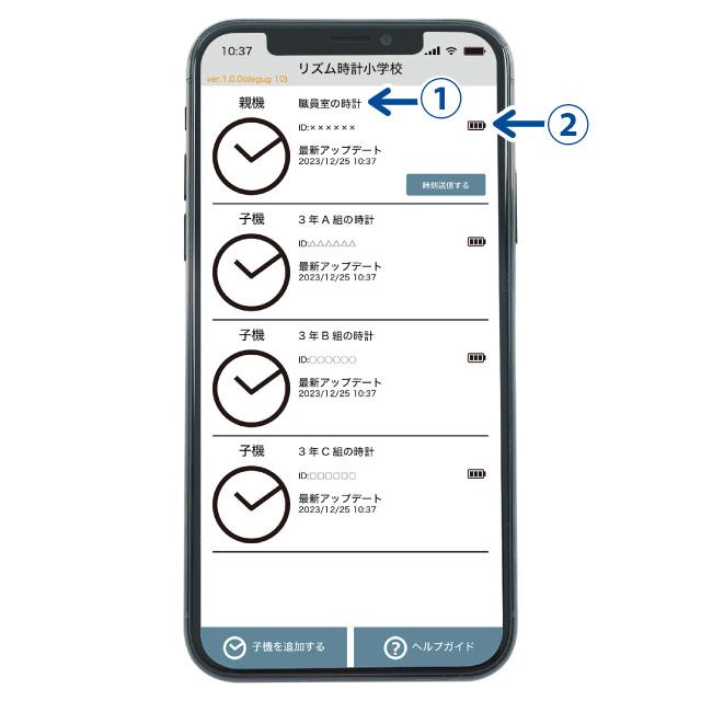 アプリイメージ。名前を付けた管理(1)や、電池残量の目安(2)を確認できる