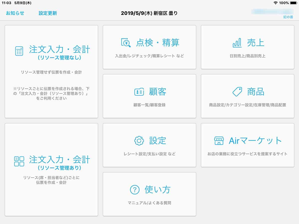 iPadで起動したAirレジアプリのメインメニュー。この中の「設定」から各種設定を行なう