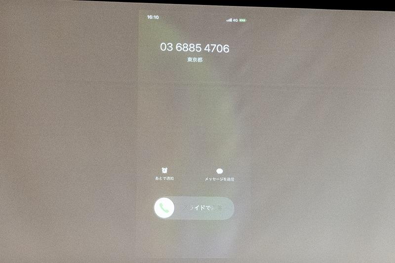 ブラウザ版のTeamsから会場のスマホに発信。スマホ側に03で始まる番号が表示された