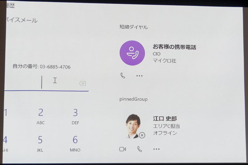 Microsoft Teamsのブラウザ版。自分の番号が03から始まる番号で表示されている。