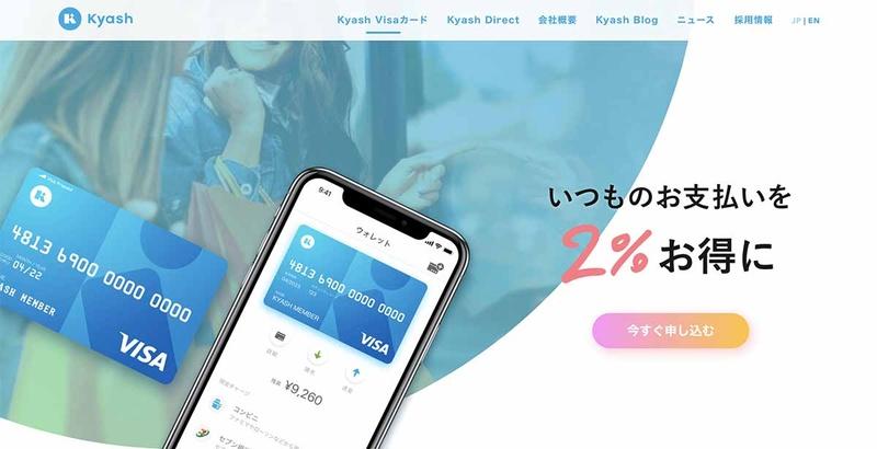Kyashは「前払式支払手段」の性質をうまく使い、残高のクレジットカードによるチャージが可能