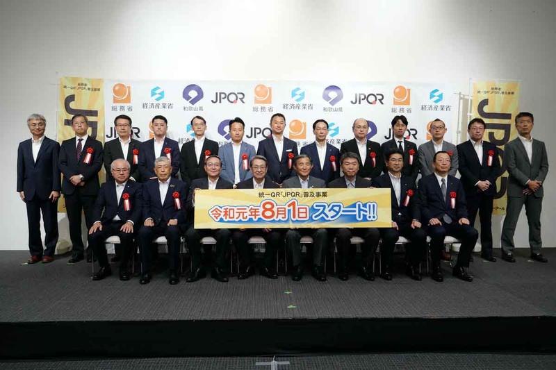キックオフイベントにはJPQR普及事業に参画する決済事業者や関連事業者の代表も参加した
