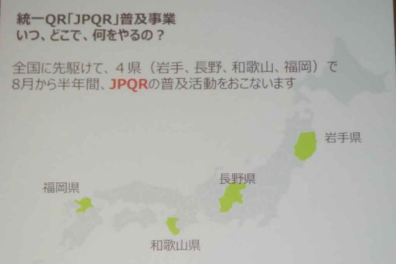 PQR普及事業は、和歌山県、岩手県、長野県、福岡県で8月1日から半年間行なわれる