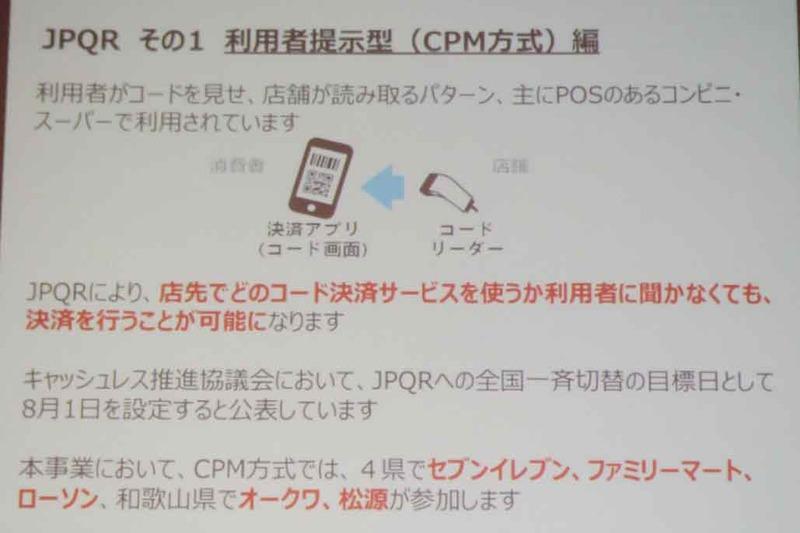 CPM方式は、セブンイレブン、ファミリーマート、ローソンの各コンビニチェーンが参加し、和歌山県ではスーパーマーケットチェーンのオークワと松源も参加する