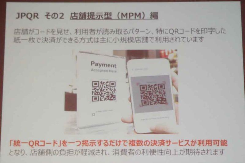 MPM方式は、店頭に提示された1つのQRコードだけで8事業者の決済が可能。主に小規模小売店舗での実施を予定