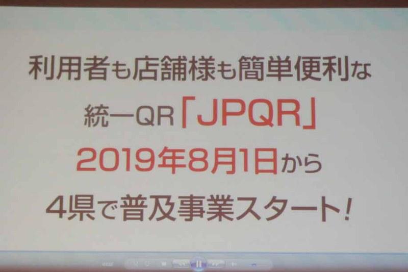 JPQR普及事業は、2019年8月1日に岩手県、長野県、和歌山県、福岡県の4県でスタート