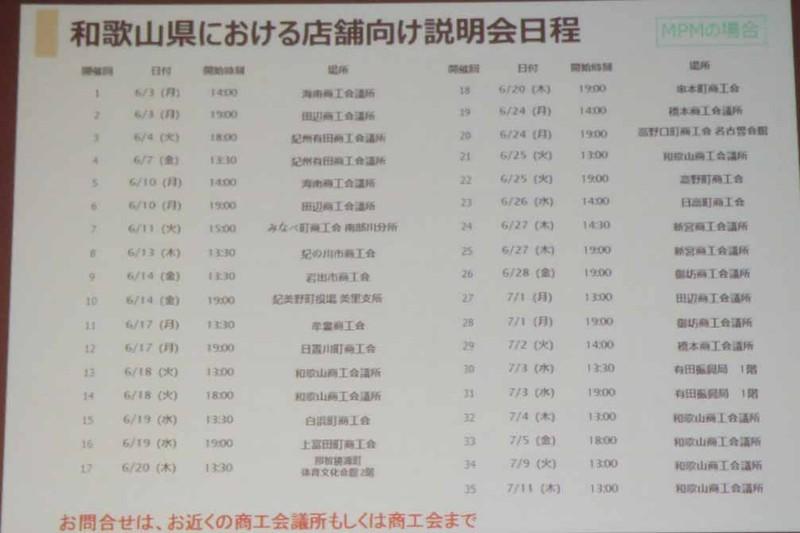 JPQR普及事業が行なわれる4県では事前の説明会が開かれ、その場でMPM方式の加盟店申請の一括受付も。タイミングによって審査完了時期が遅れ、8月1日に間に合わない場合がある
