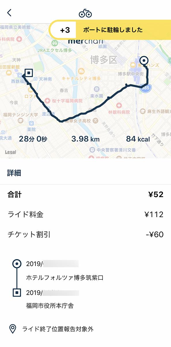 アプリに経路と料金が表示