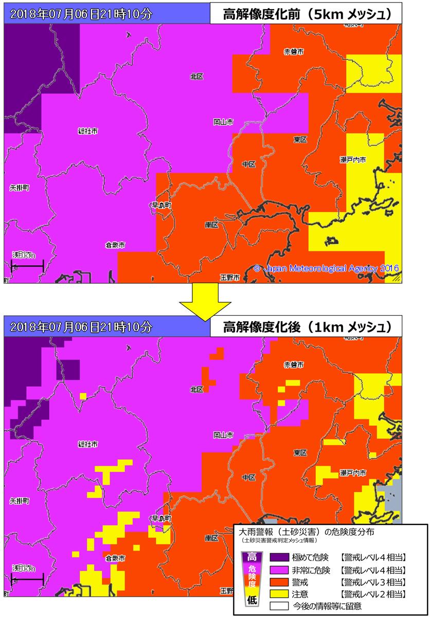 大雨警報(土砂災害)の危険度分布の例。上が高解像度化前の危険度分布(2018年7月6日の岡山県内の領域について実際に発表したもの)。下が高解像度化後の危険度分布(同領域について事後に再計算して高解像度化したもの)