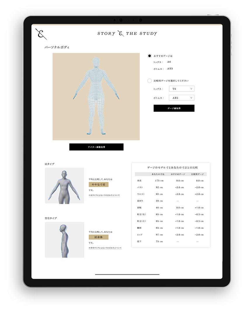 3D Fitting Analyzer 画面イメージ