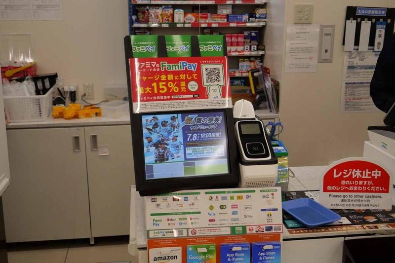 現金チャージは、ファミリーマート店頭の通常レジで行なう