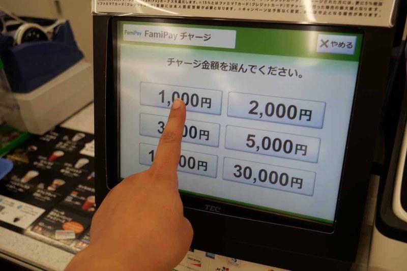 レジのディスプレイにチャージ金額が表示されるので、チャージしたい金額を選ぶ