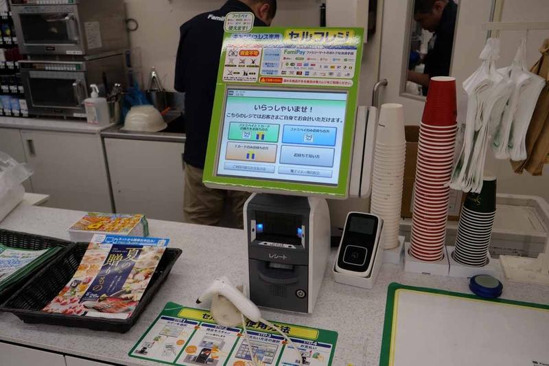セルフレジでは現金が扱えないため、FamiPayへのチャージは行なえない