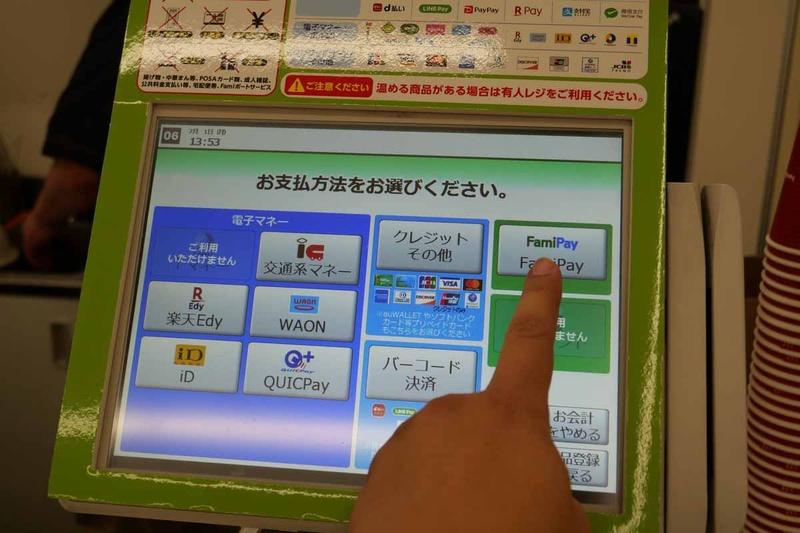 支払い方法で「FamiPay」を選択