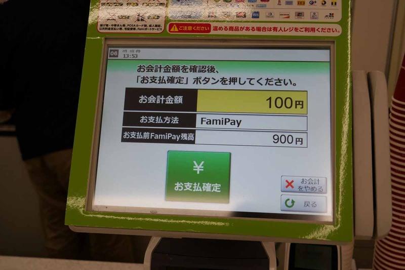 「お支払確定」ボタンをタッチすると決済が完了する
