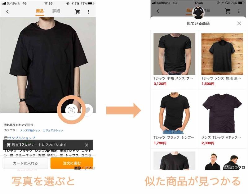 「Yahoo!ショッピング」アプリ(iOS)の類似画像検索