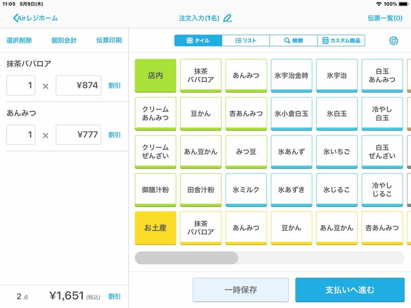 AirレジとAirペイを連携している場合は、Airレジから商品を選択して支払いに進む
