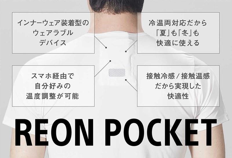REON POCKETの特徴