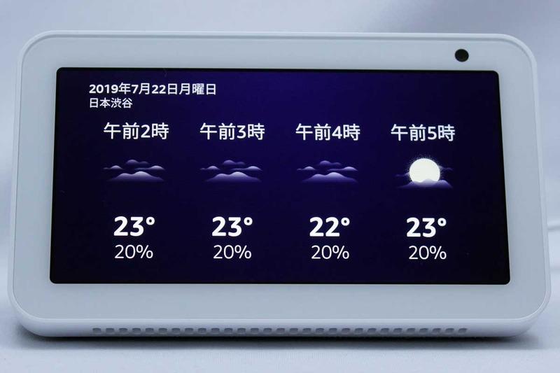天気予報を時間の経過とともにディスプレイで確認できる