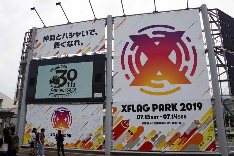 7月13・14日の2日間にわたって幕張メッセで開催された「XFLAG PARK 2019」