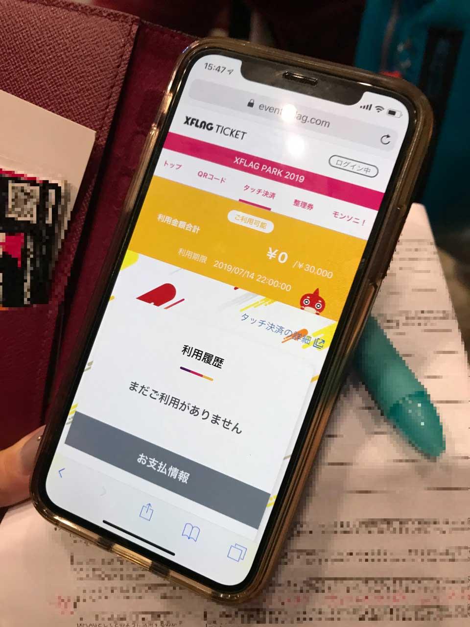 タッチ決済の利用金額はチケットを購入したXFLAGのサイトで逐次確認できる