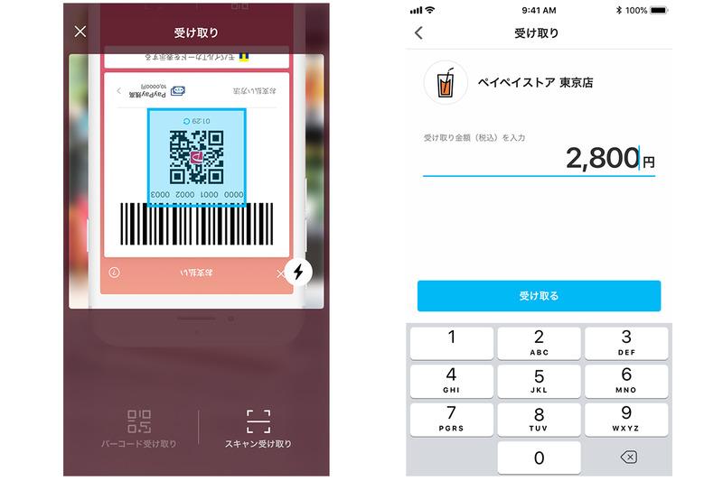 ユーザーのQRコードを読み取り(左)、加盟店側で金額を入力(右)。