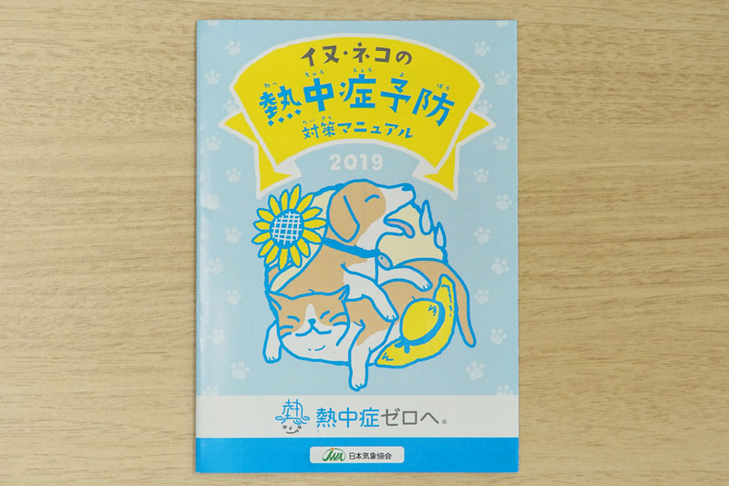 ペットの熱中症予防に関する冊子