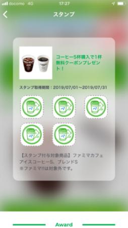 コーヒースタンプイメージ