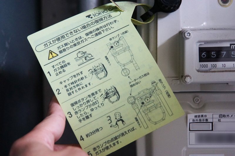 東京ガスのガスメーターに付いている、地震等でガスが止まったときの復帰方法。目にしたり、実際に操作したことがある人も多いだろう