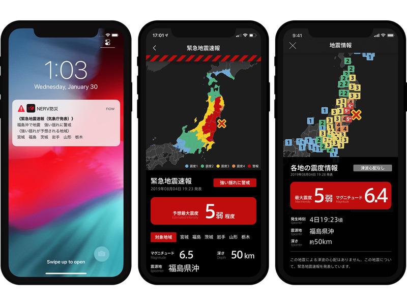 アプリイメージ。左から緊急地震速報の通知、詳細、地震情報