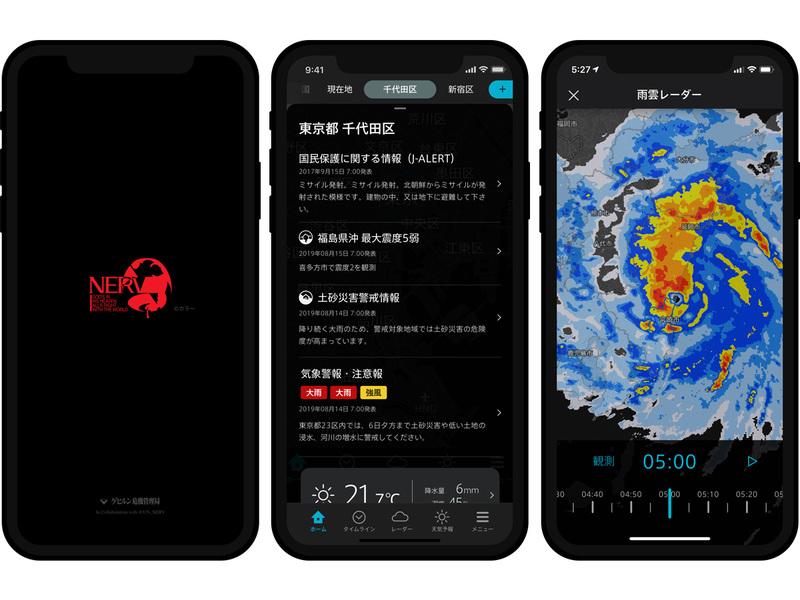 アプリイメージ。地域ごとの情報(中央)、雨雲レーダー(右)