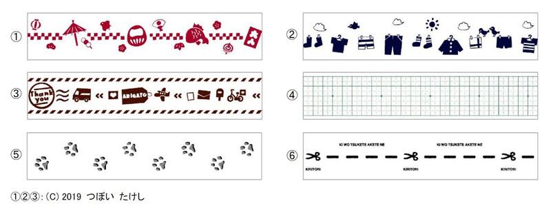 テープデザイン 1.えんぎもの、2.洗たくもの、3.ありがとう、4.方眼用紙、5.ネコの足あと、6.キリトリ線