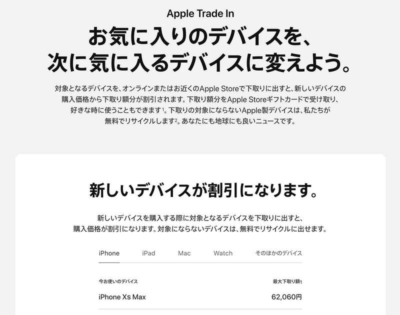アップルは自社での買い取りプログラム「Apple Trade In」をアピール。日本でも展開されているが、iPhone発表会でも「お得な買い方」として強調された。
