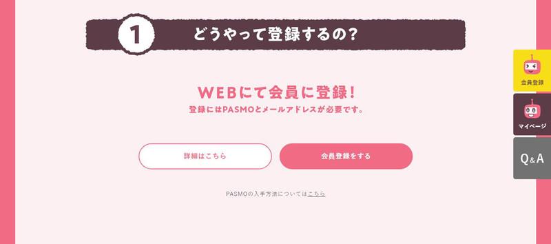 専用サイト 画面