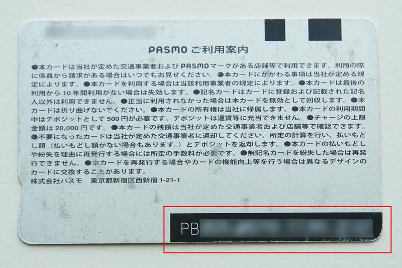 赤枠部分がID番号(ぼかしを入れている)