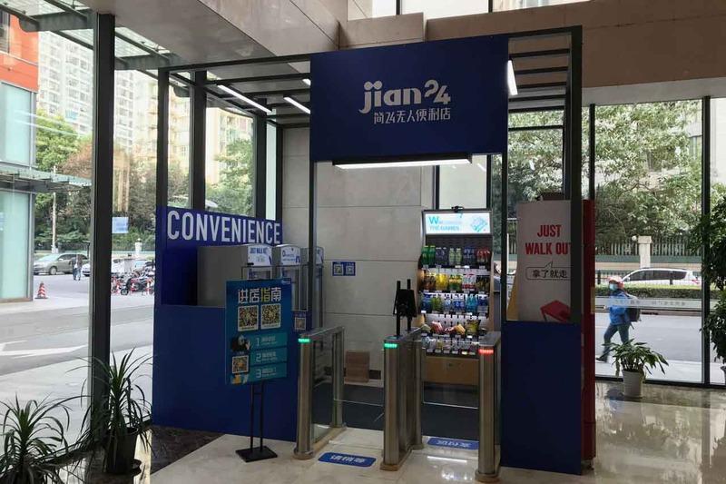 上海市内にある無人運営コンビニのjian24
