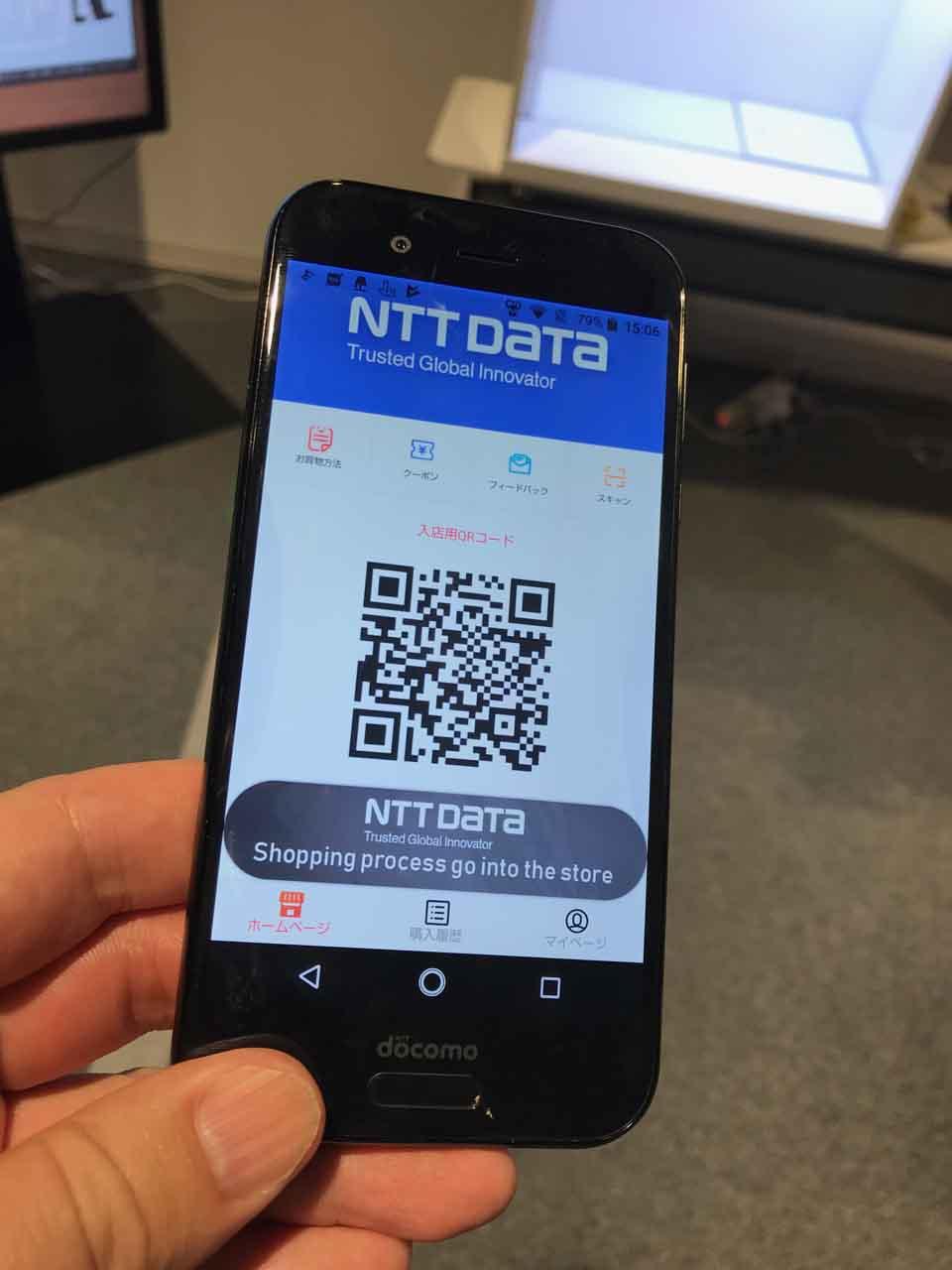 NTTデータのレジなし店舗の入店に使うQRコードを表示させたところ。アプリ自体はそれほど重要ではないという