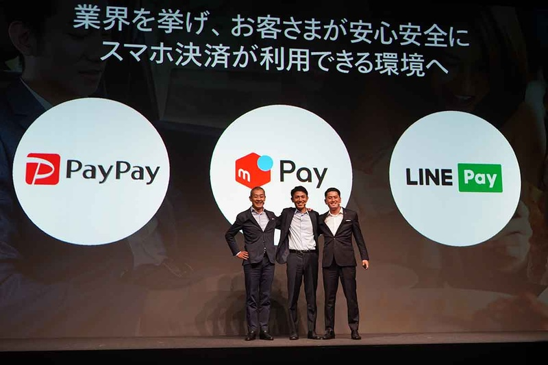PayPay 中山社長、メルペイ 青柳社長、LINE Pay長福COO、