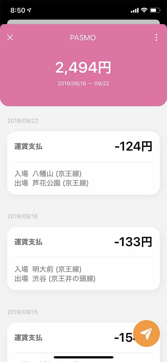 ICカードリーダー by マネーフォワード(iOS)