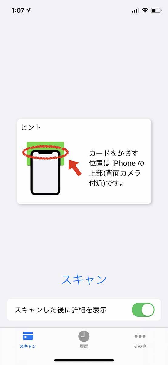 Japan NFC Reader