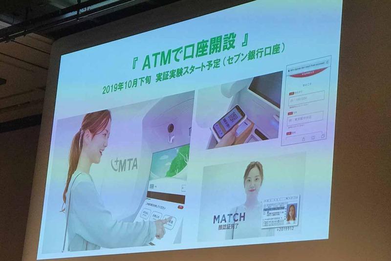 まだ実験的なサービスだが、ATMのみで口座開設が可能