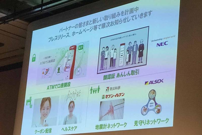 顔認証を使ったヘルスケアサービスも検討しているという