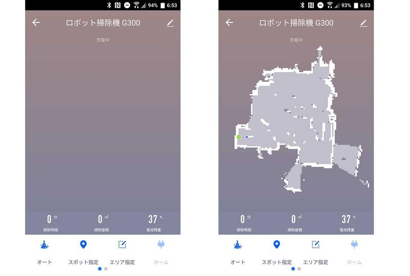 アプリの「オート」で掃除をスタート→ルームマップが作成完了