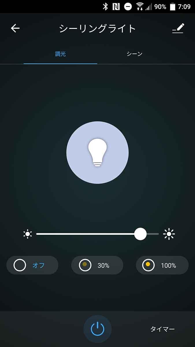 シーリングライトのアプリ画面。明るさやシーンなど機能はシンプル