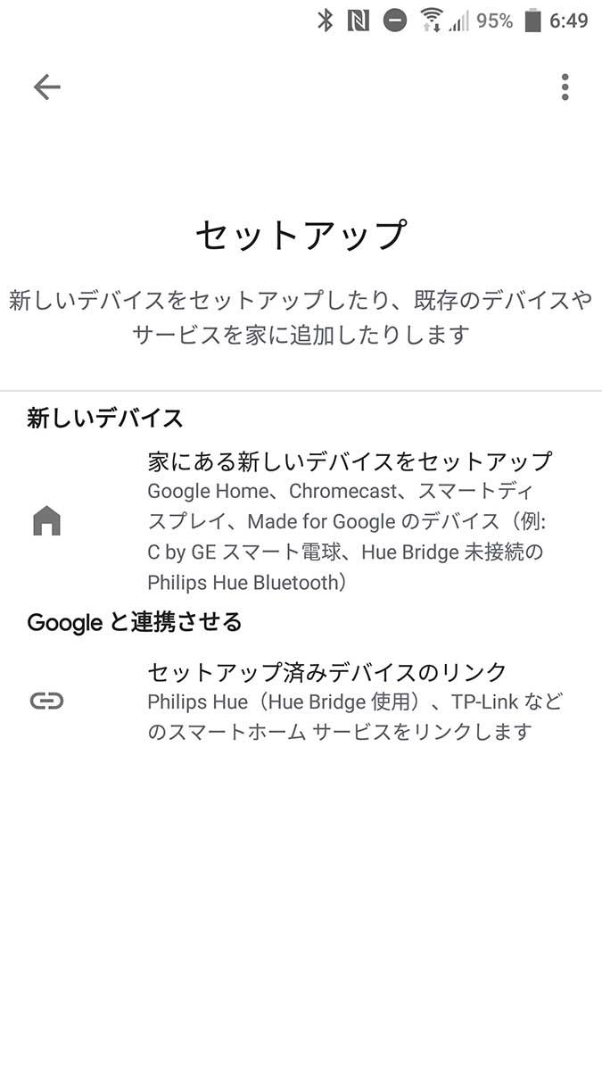Google Homeとの連携設定